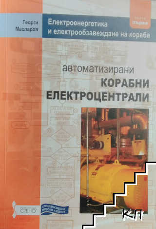 Електроенергетика и електрообзавеждане на кораба. Книга 1-2