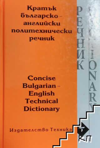 Кратък българско-английски политехнически речник