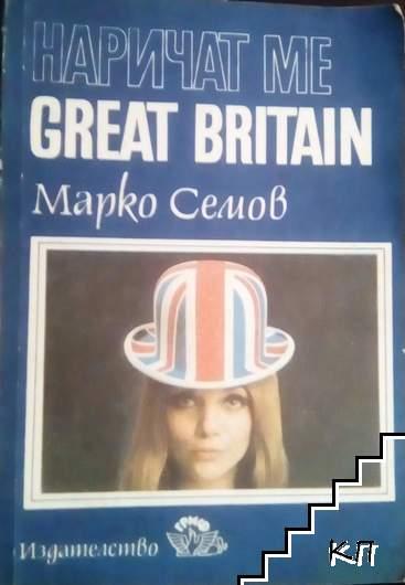 Наричат ме Great Britain