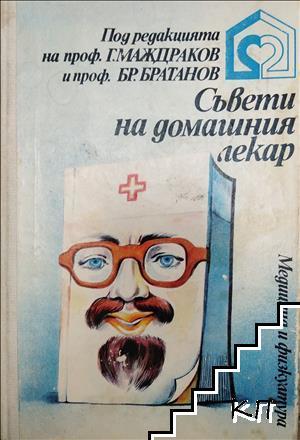 Съвети на домашния лекар