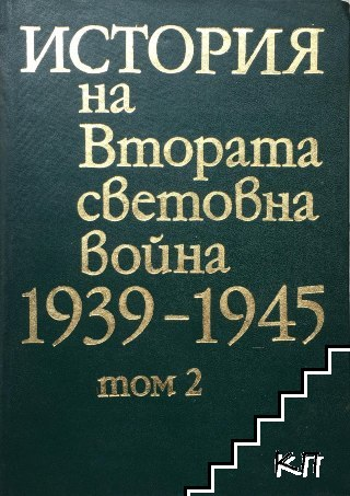 История на Втората световна война 1939-1945. Том 2
