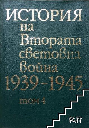 История на Втората световна война 1939-1945. Том 4