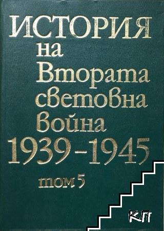 История на Втората световна война 1939-1945. Том 5