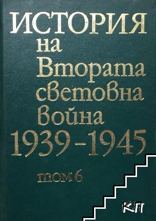 История на Втората световна война 1939-1945. Том 6