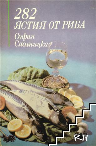 282 ястия от риба