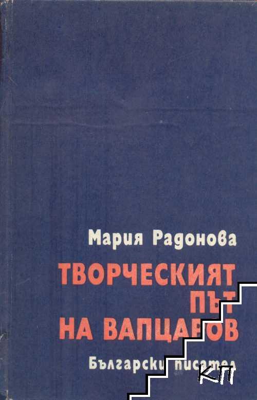 Творческият път на Вапцаров