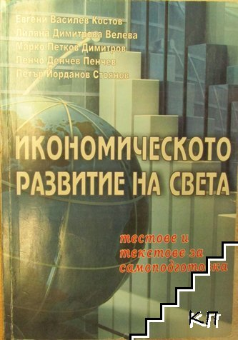 Икономическото развитие на света