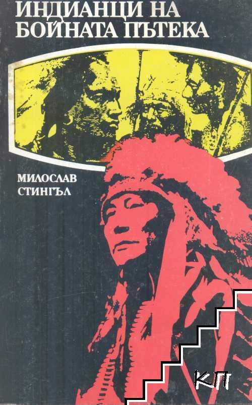 Индианци на бойната пътека