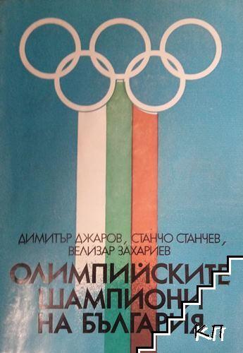 Олимпийските шампиони на България