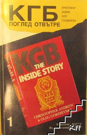 КГБ: Поглед отвътре. Книга 1
