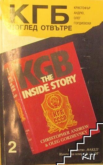 КГБ: Поглед отвътре. Книга 2