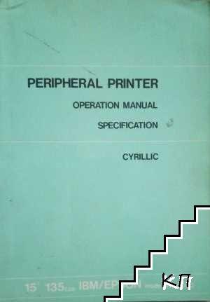 Peripheral printer