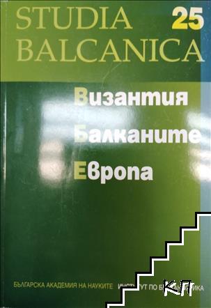Studia Balcanica 25: Византия. Балканите. Европа