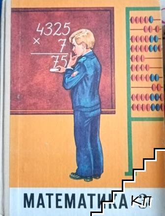 Математика для 3. класса