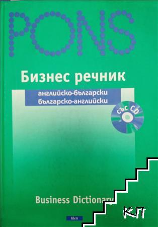 PONS. Бизнес речник - английски