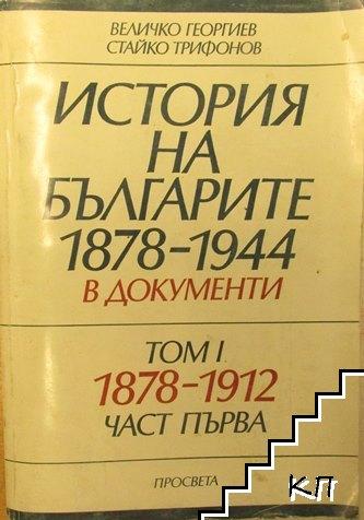 История на българите 1878-1944 в документи. Том 1: 1878-1912. Част 1