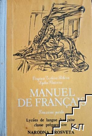Manuel de Français. Partie 1-2