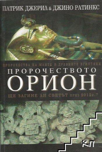 Пророчеството Орион