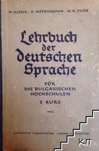 Lehrbuch der deutschen sprache