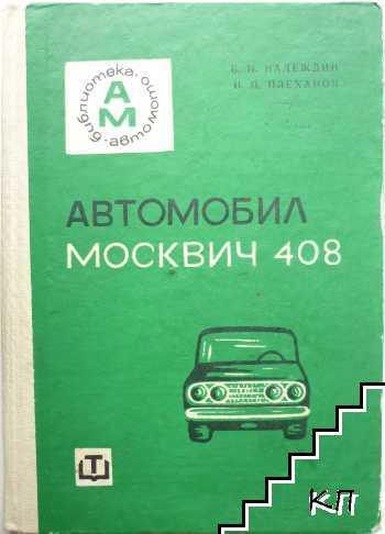 Автомобил Москвич 408
