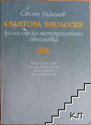 Квантова биология. Философско-методологична обосновка
