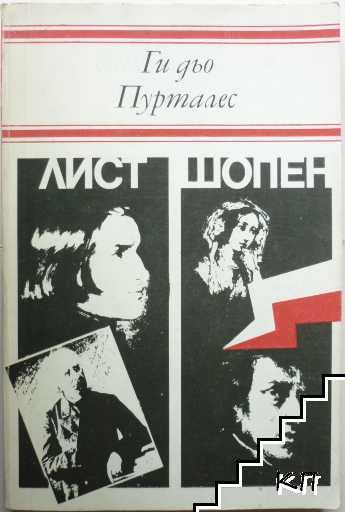 Животът на Ференц Лист; Шопен или поетът
