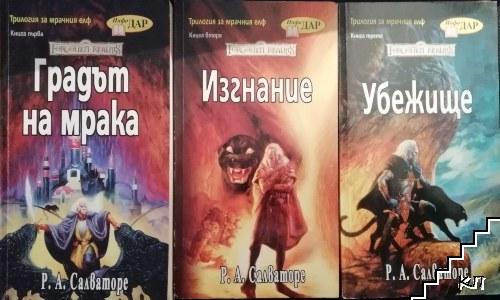 Трилогия за мрачния елф. Книга 1-3