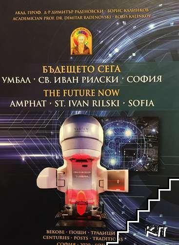 """Бъдещето сега. УМБАЛ """"Св.Иван Рилски"""" София / The future now. AMPHAT """"St.Ivan Rilski"""" Sofia"""