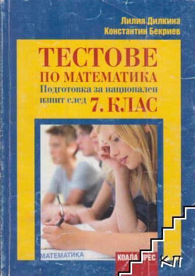 Тестове по математика. Подготовка за национален изпит след 7. клас