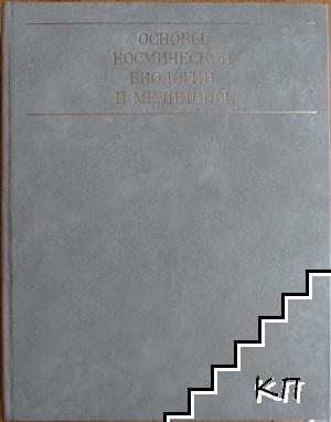 Основы космической биологии и медицины. Совместное советско-американское издание в трех томах. Том 3