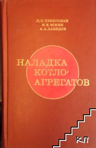 Наладка котлоагрегатов. Справочник