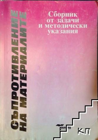 Съпротивление на материалите - сборник от задачи и методически указания
