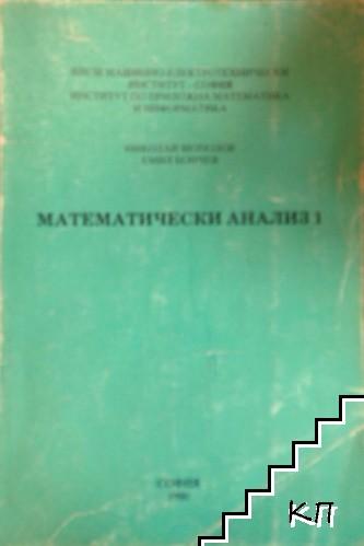 Математически анализ. Част 1