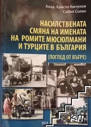 Насилстваната смяна на имената на ромите мюсюлмани и турците в България
