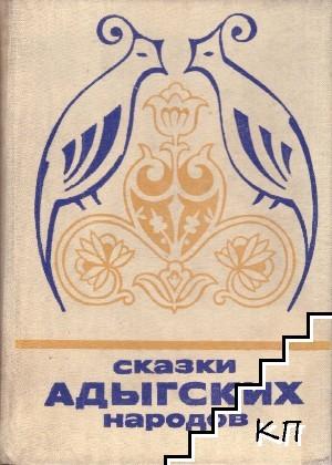 Сказки адыгских народов