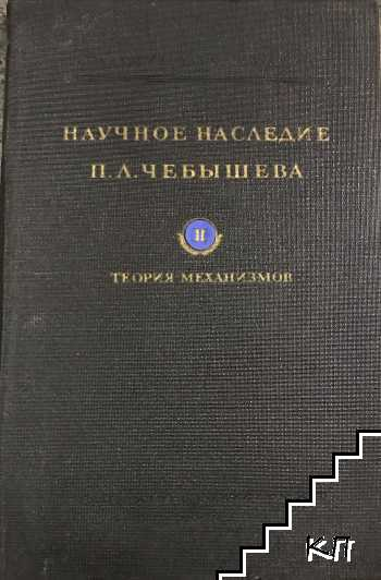Научное наследие П. Л. Чебышева. Том 2