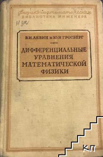 Дифференциальные уравнения математической физики