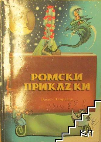 Ромски приказки / Романи масаля
