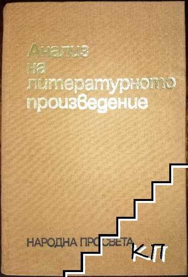 Анализ на литературното произведение