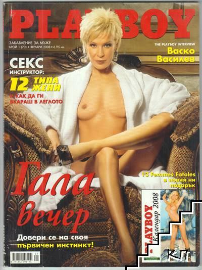 Playboy. Бр. 70 / 2008