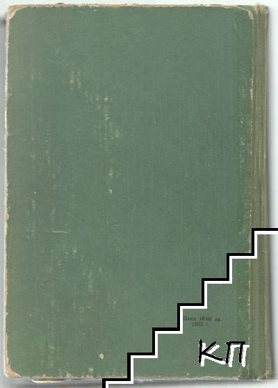 Сборник граждански закони (Допълнителна снимка 1)