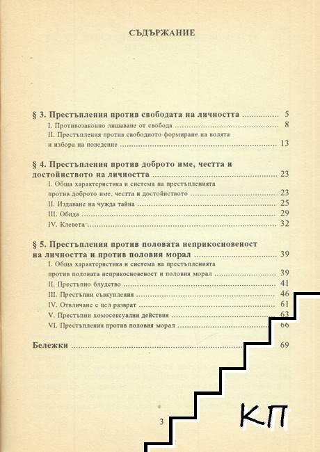 Наказателно право на Република България. Особена част: Престъпления против правата на гражданите (Допълнителна снимка 1)