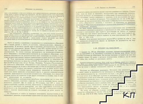 Българско гражданско процесуално право (Допълнителна снимка 1)