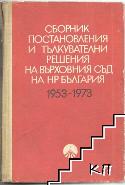 Сборник постановления и тълкувателни решения на върховния съд на НР България 1953-1973