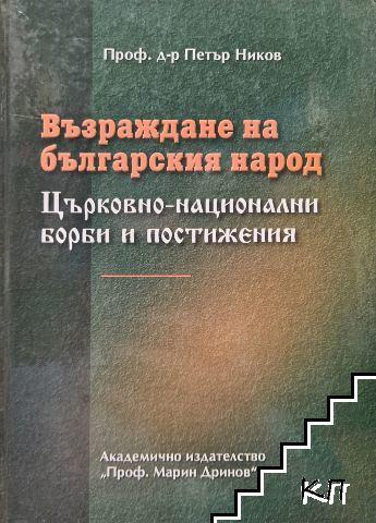 Възраждане на българския народ. Църковно-национални борби и постижения