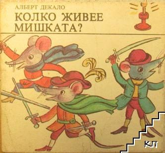 Колко живее мишката?