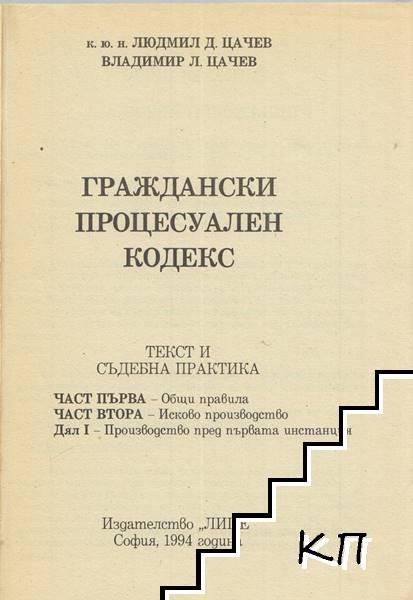 Граждански процесуален кодекс. Том 1-2 (Допълнителна снимка 1)