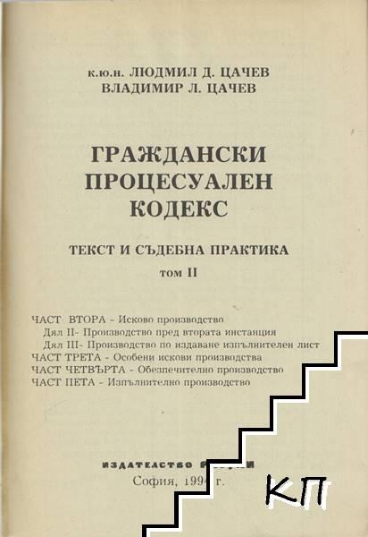 Граждански процесуален кодекс. Том 1-2 (Допълнителна снимка 2)