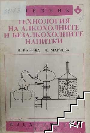 Технология на алкохолните и безалкохолните напитки