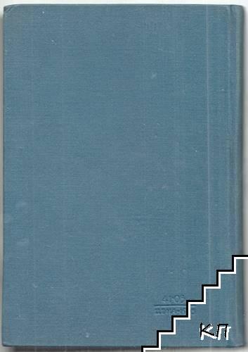 История на България в два тома. Том 2 (Допълнителна снимка 2)
